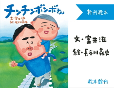 室井滋 絵本「チンチンボンボさん」