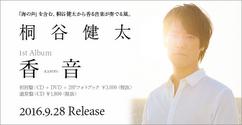 桐谷健太 初アルバム『香音-KANON-』