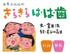 室井滋 新刊絵本「きらきら は・は・歯」