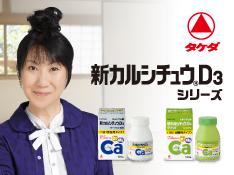 武田薬品「カルシチュウ」