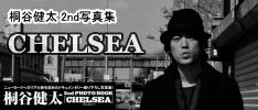 桐谷健太 2nd写真集「CHELSEA」