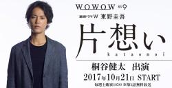WOWOW連続ドラマW 東野圭吾『片想い』