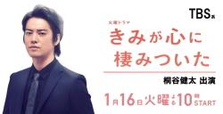 TBS 火曜ドラマ『きみが心に棲みついた』