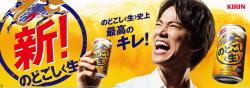 キリンビール株式会社『のどごし〈生〉』