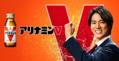 武田コンシューマーヘルスケア株式会社『アリナミンV』