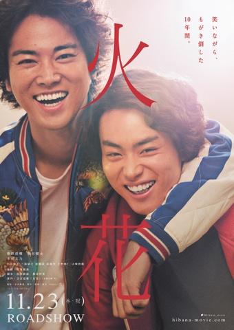hibana_tDM_0516_表面_3