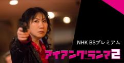 NHK BSプレミアム『アイアングランマ2』