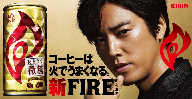 fire_banner_A