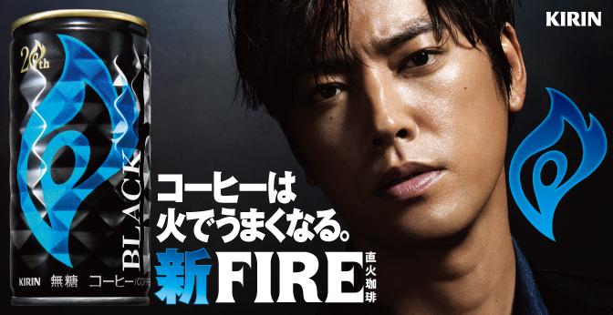 fire_banner_B