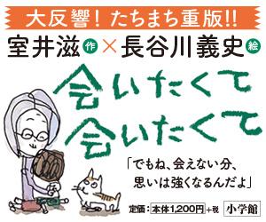 室井滋 新刊絵本『会いたくて会いたくて』