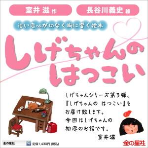 室井滋 新刊絵本『しげちゃんの はつこい』