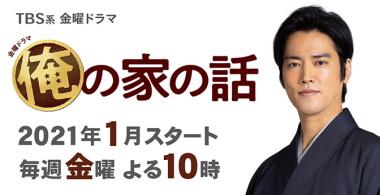 TBS 金曜ドラマ『俺の家の話』