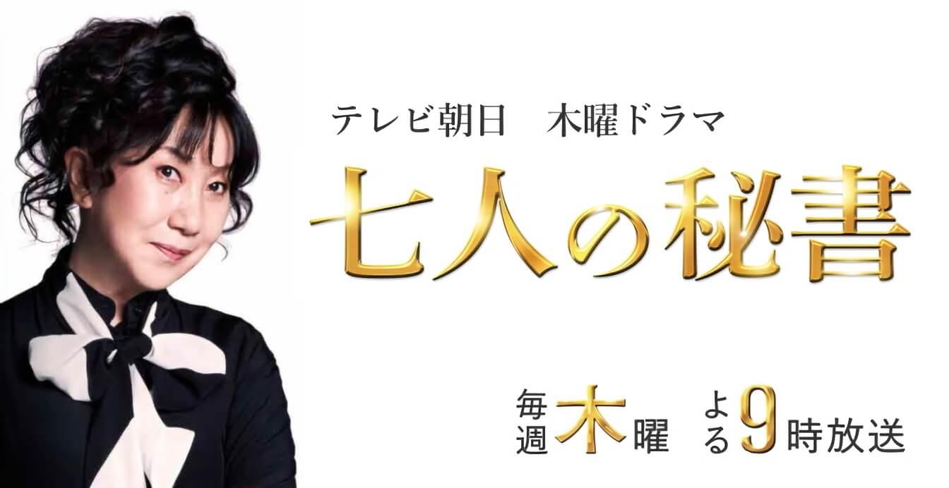 室井滋出演 テレビ朝日木曜ドラマ「七人の秘書」