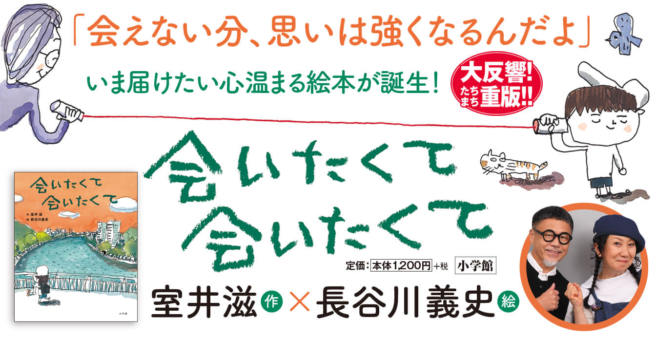 室井滋 新刊絵本「会いたくて会いたくて」