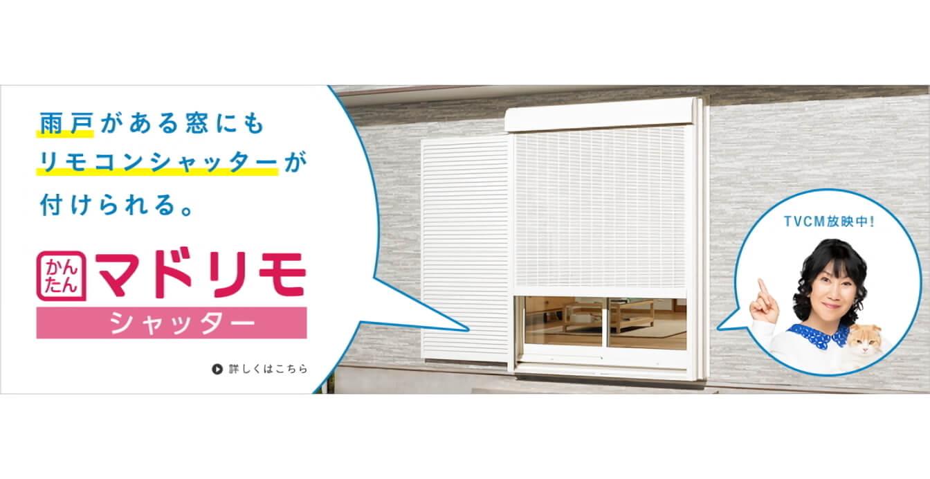 室井滋CM「YKK AP かんたんマドリモ シャッター・雨戸」