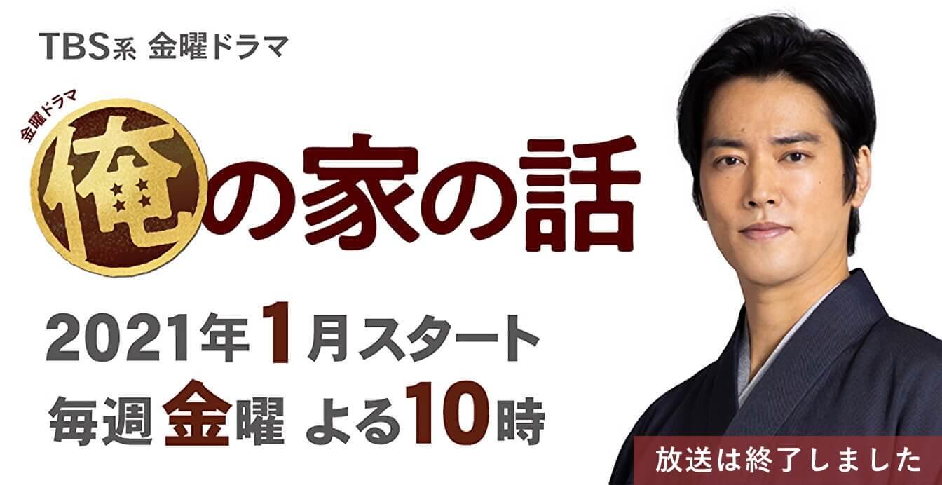 桐谷健太出演 TBS金曜ドラマ「俺の家の話」