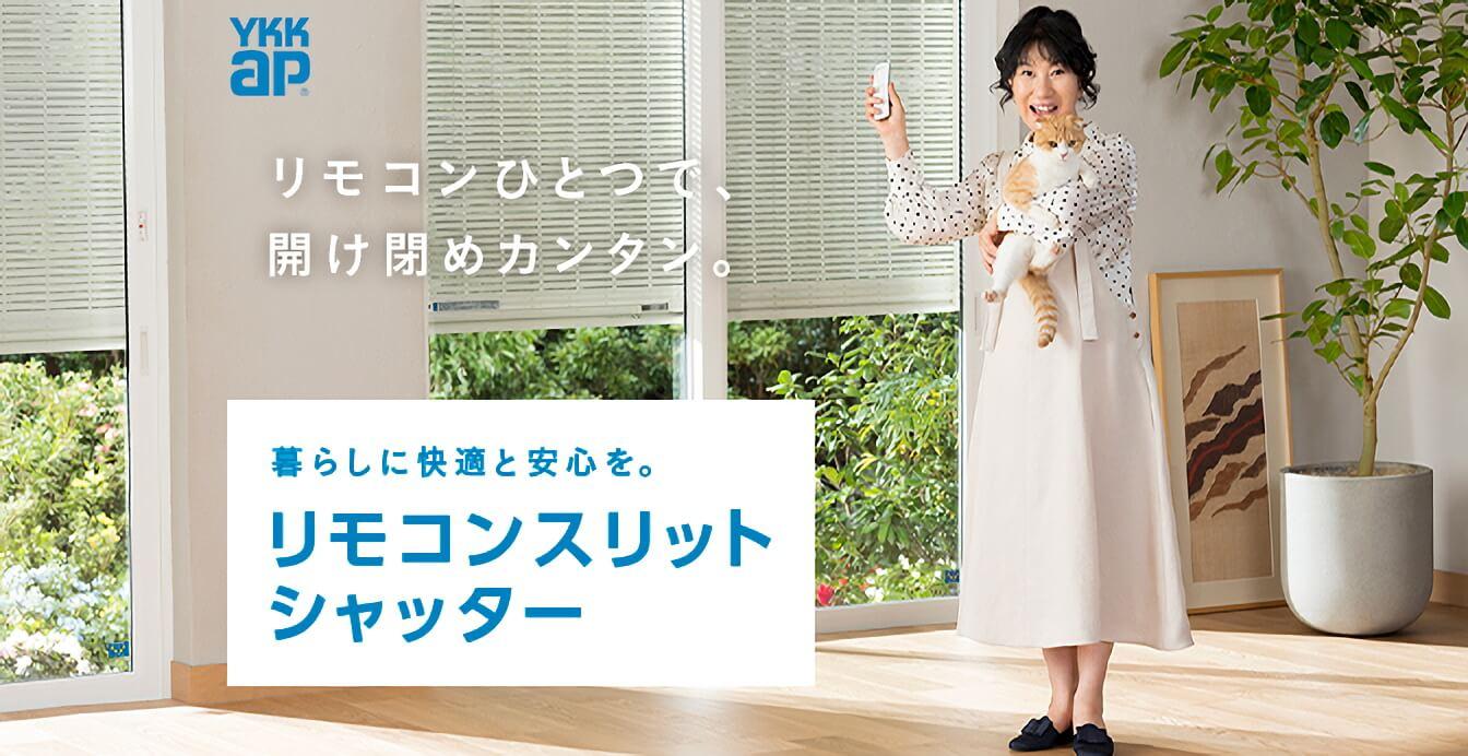 室井滋CM「YKK AP リモコンスリットシャッター」