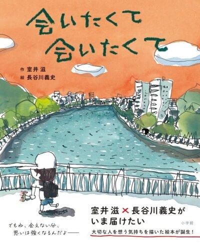 室井滋 新刊絵本『会いたくて会いたくて』の画像