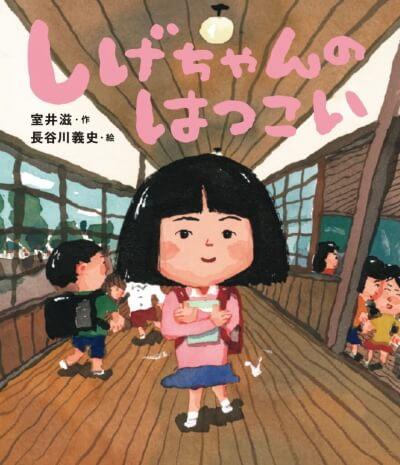 室井滋 新刊絵本『しげちゃんの初恋』の画像